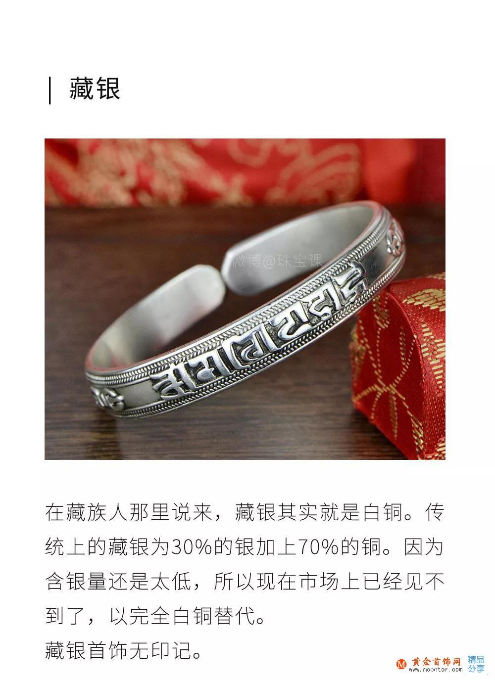 藏银苗银竟然不是银...苗银和藏银有什么区别?旅游区买银饰当心被骗!