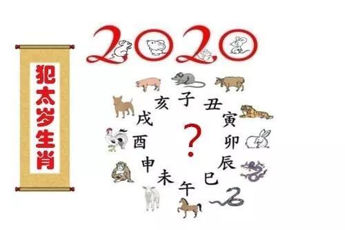 2020鼠年家里有以下5大生肖的要注意了,都犯!太!岁!如何用珠宝化解