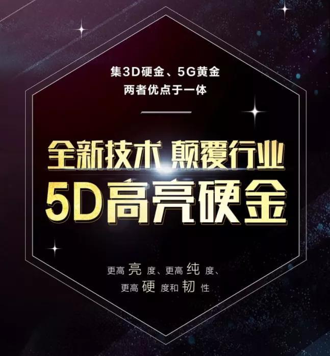 5D硬金又是什么?和5G黄金有什么关系?