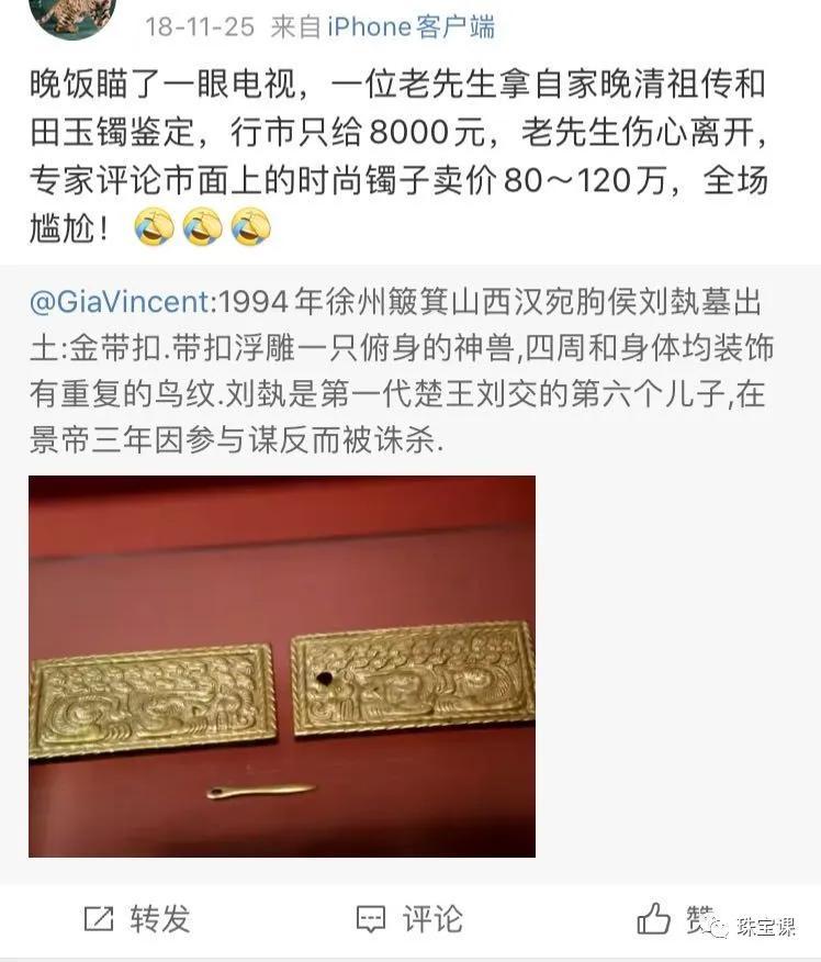 """古董和田玉手镯只值8000块,是这届""""砖家""""不行?"""