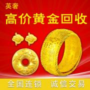 黄金手链回收价格是多少?