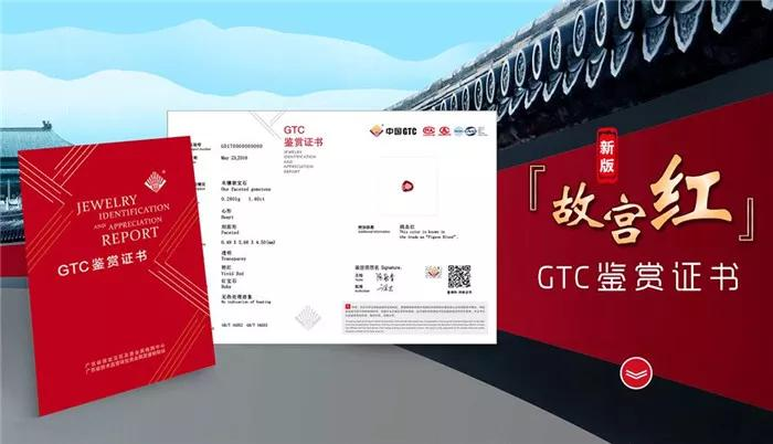 为什么大家选择GTC的珠宝鉴定证书?