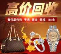 北京哪里回收黄金值得信赖