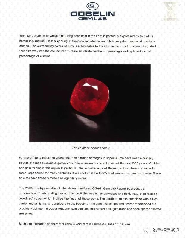 谁是天下第一红宝石之一:卡门-露西亚or日初红宝石......
