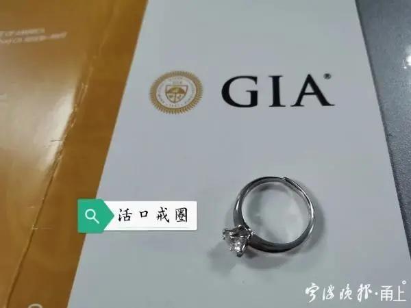 在天猫某珠宝店铺3000元买的GIA克拉钻戒,竟然是莫桑石