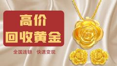 珠宝回收黄金吗?