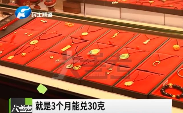 购买600多克黄金储蓄卡,价值26万,如今提现却成难题?