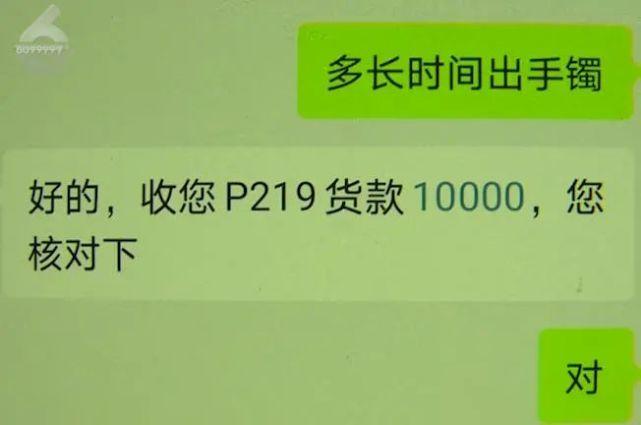 女子1.1万网购手镯,收货发现货不对板:连零头都不值!