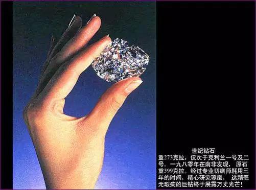 钻石介绍【百科】