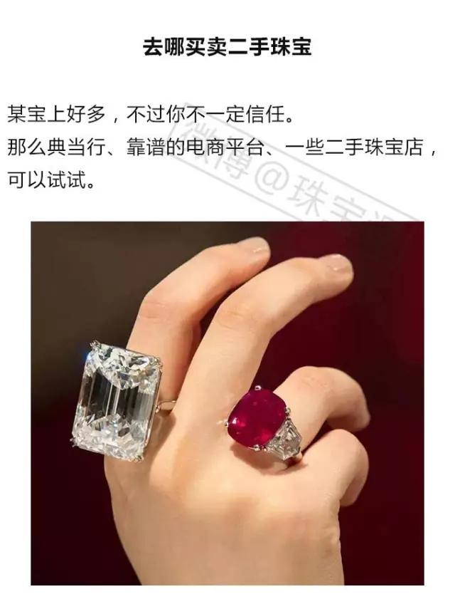 买钻戒会不会买到二手钻石?二手珠宝值得买嘛?